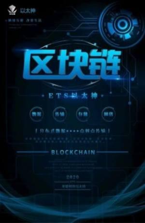 ETS网app图2