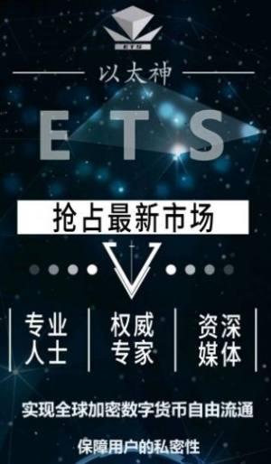 ETS网app图1
