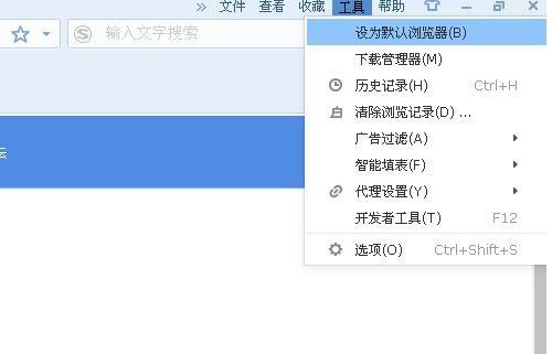 设置搜狗浏览器为默认浏览器时被360拦截怎么办?搜狗浏览器被拦截的解决方法[多图]图片1