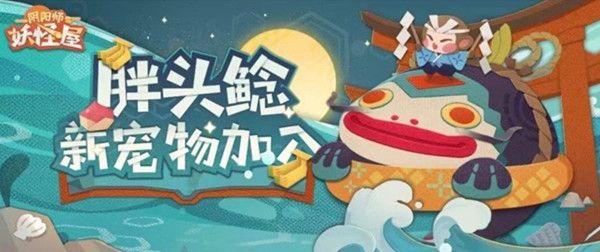 阴阳师妖怪屋10月14日更新了什么?香蕉大作战活动上线[视频][多图]