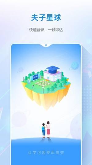 夫子星球app官方版图片1