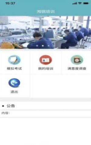 湘钢培训在线app图1