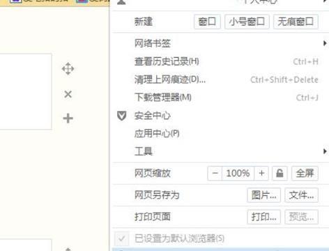 QQ浏览器网页显示不全是怎么回事?QQ浏览器网页显示不全的解决方法[多图]图片3