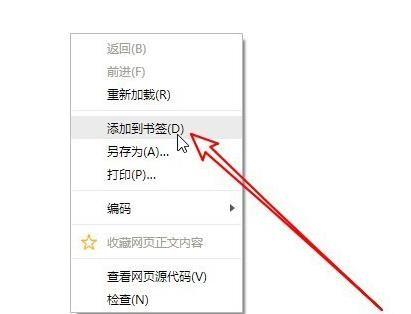 QQ浏览器如何把网页添加到书签?QQ浏览器把网页添加到书签的方法[多图]图片1