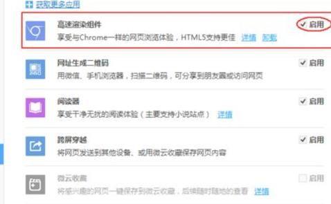 QQ浏览器网页显示不全是怎么回事?QQ浏览器网页显示不全的解决方法[多图]图片4