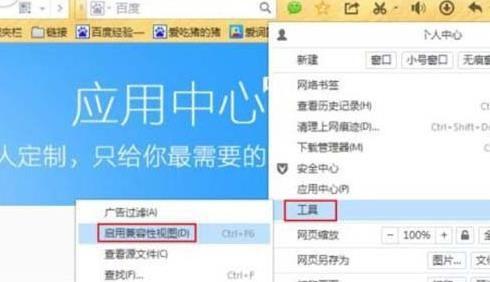 QQ浏览器网页显示不全是怎么回事?QQ浏览器网页显示不全的解决方法[多图]图片1