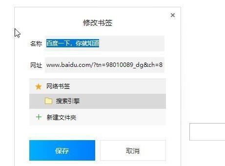 QQ浏览器如何把网页添加到书签?QQ浏览器把网页添加到书签的方法[多图]图片5