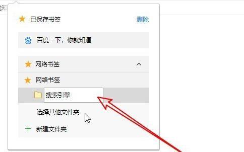QQ浏览器如何把网页添加到书签?QQ浏览器把网页添加到书签的方法[多图]图片3