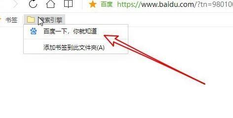QQ浏览器如何把网页添加到书签?QQ浏览器把网页添加到书签的方法[多图]图片4