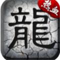 跃龙神途传奇官网版