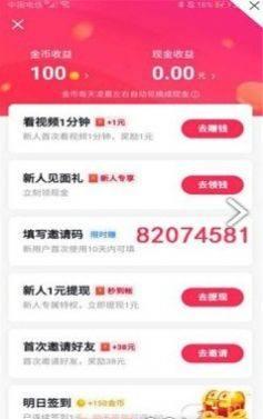 抖推王app图1