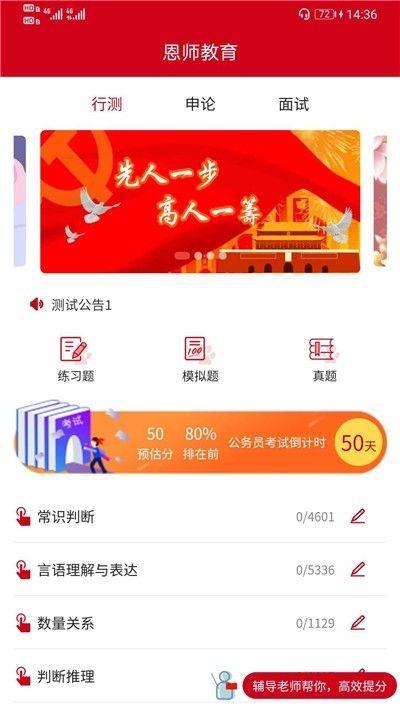 恩师教育app图3