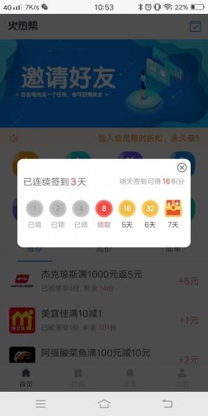 火热帮app官方版下载图片1