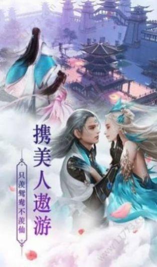 混世大仙官网正式版手游图片1