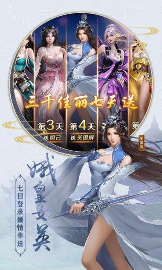 仙缘诛魔录官网版图1