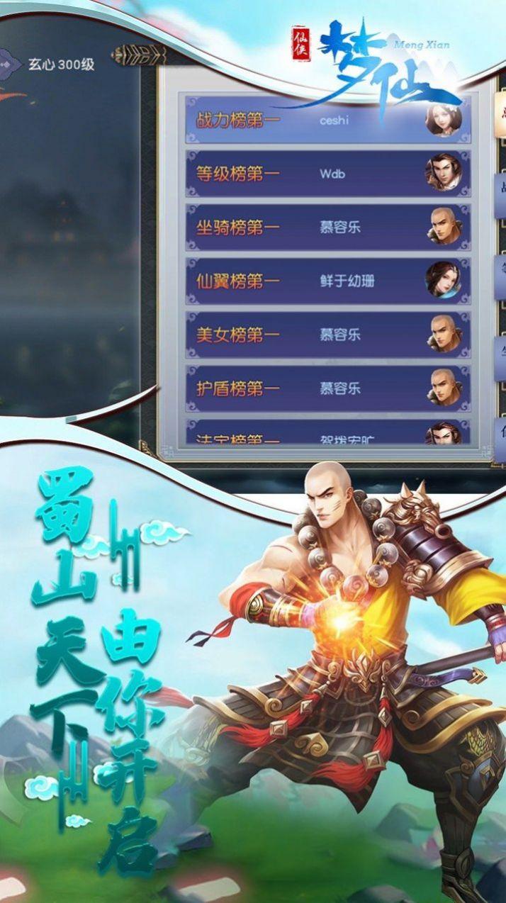 神谕天穹官网手游安卓版图片1
