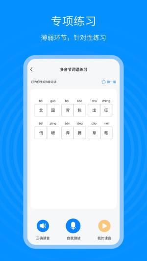 普通话考试通app图1