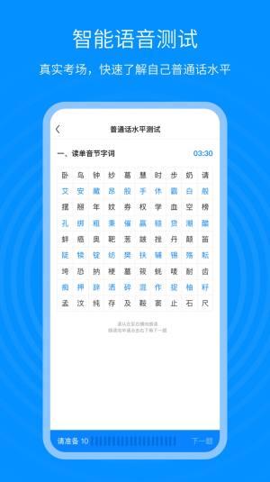 普通话考试通app图3