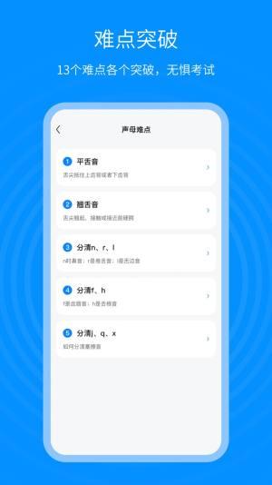 普通话考试通软件app官方手机版下载图片1