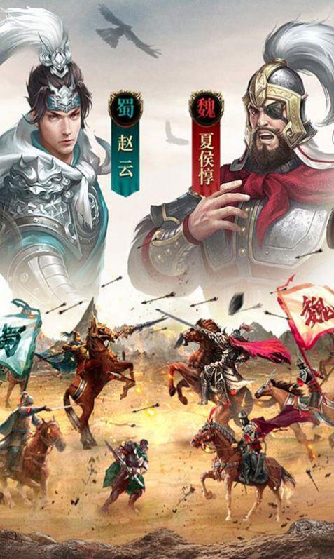 天下无双志游戏官网最新版图片2