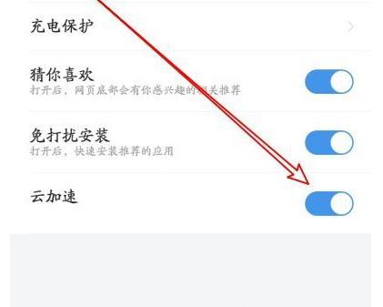 360浏览器手机版如何开启云加速?360浏览器手机版开启云加速的方法[多图]