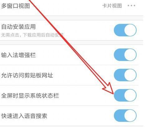 UC浏览器如何设置显示全屏系统状态栏?UC浏览器设置显示全屏系统状态栏的方法[多图]