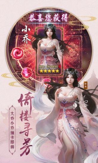 仙缘诛魔录安卓手游官网版图片1