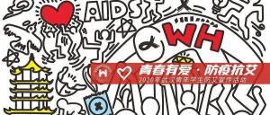青春有爱·防疫抗艾!武汉青年学生校园防艾宣传活动图1