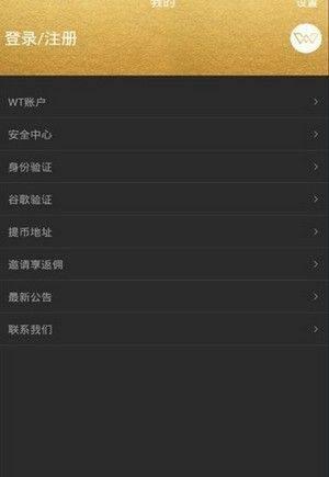云尊公链app图2