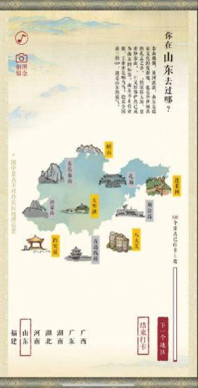 腾讯我的千里江山图官网版图3