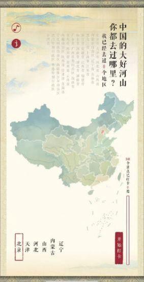 腾讯我的千里江山图官网版图1