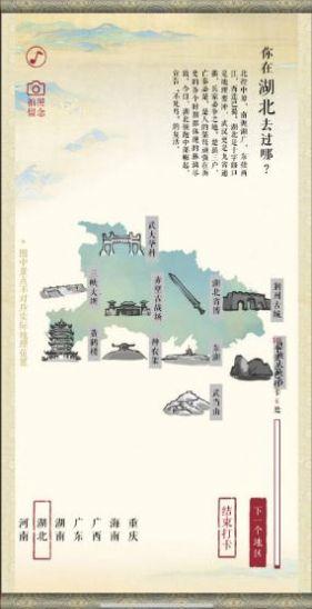腾讯我的千里江山图官网版图2