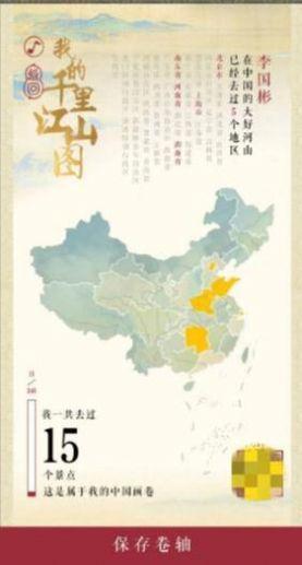 我的千里江山图腾讯游戏官网内测版图片1
