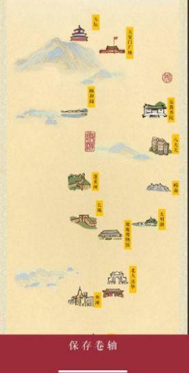 我的千里江山图腾讯游戏官网内测版图片2