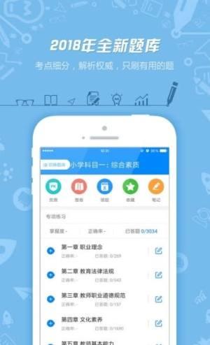 幼师资格证考试助手app图1