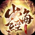 山海幻剑录官网版