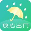 手机天气预报软件