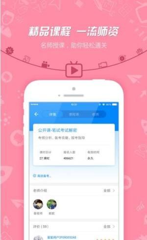 幼师资格证考试助手app图2