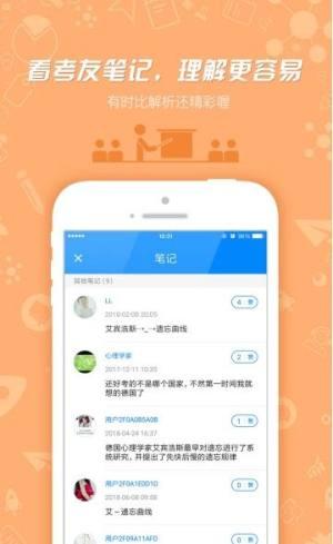 幼师资格证考试助手app图3