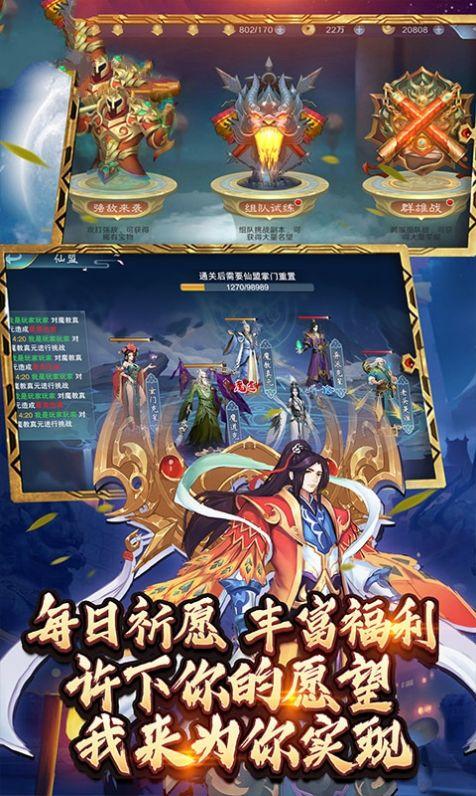 乾坤诛仙官网版图3