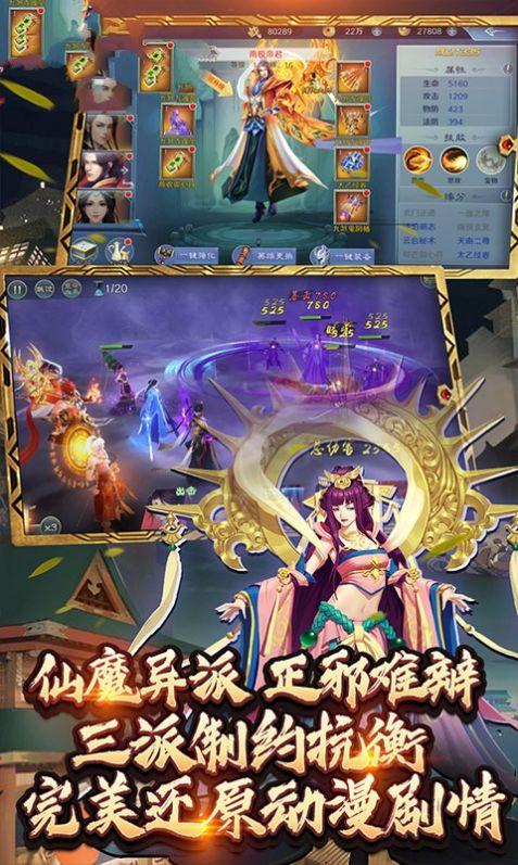 乾坤诛仙游戏官网版安卓版图片1