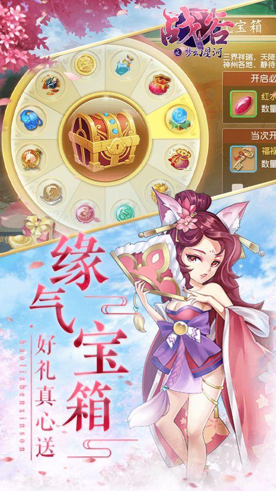战谷之梦幻星河手游官方版图片1