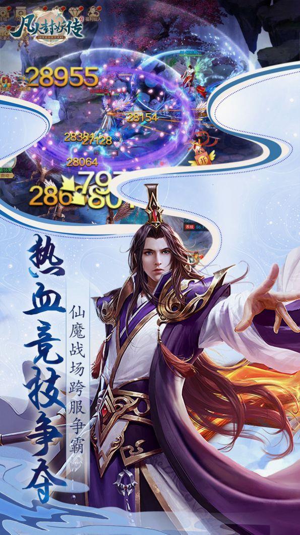 妖仙公子官方版图1