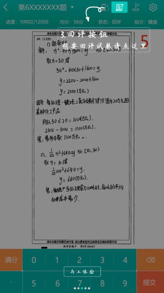 五岳精准教学app图1