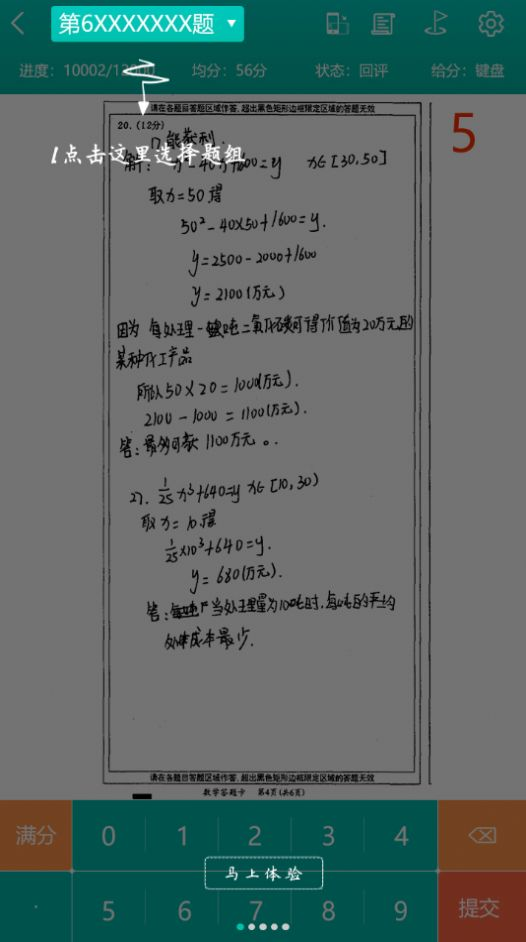 五岳精准教学app图3