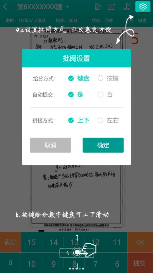 五岳精准教学app图2