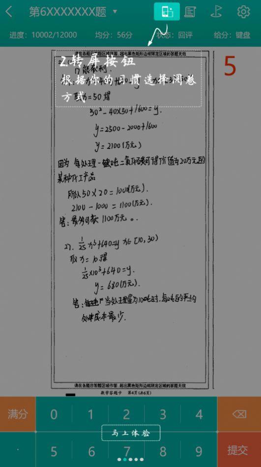 五岳精准教学软件查成绩app官方版下载图片1