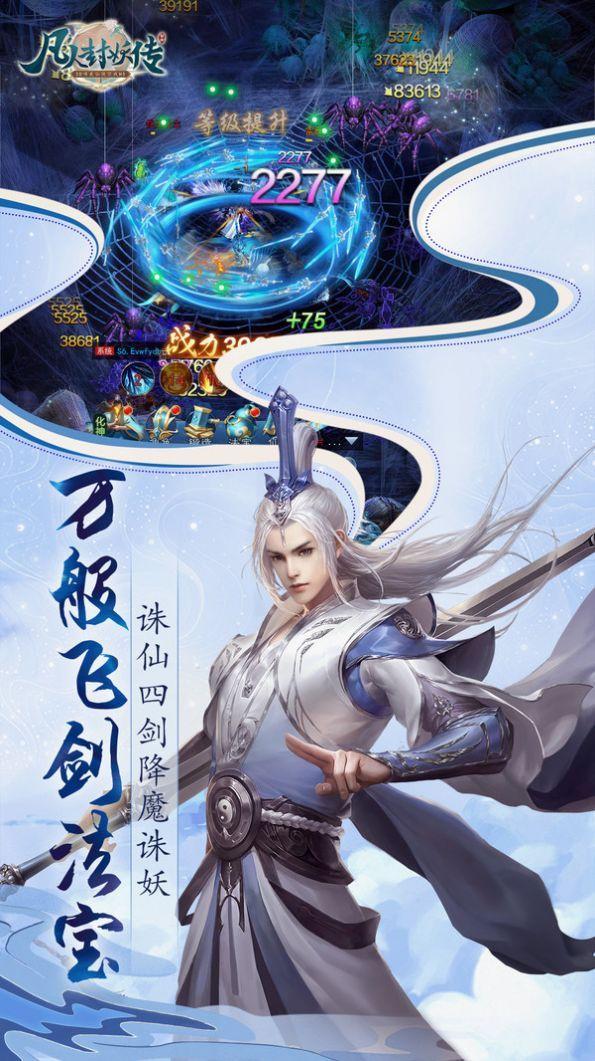 妖仙公子官方版图3