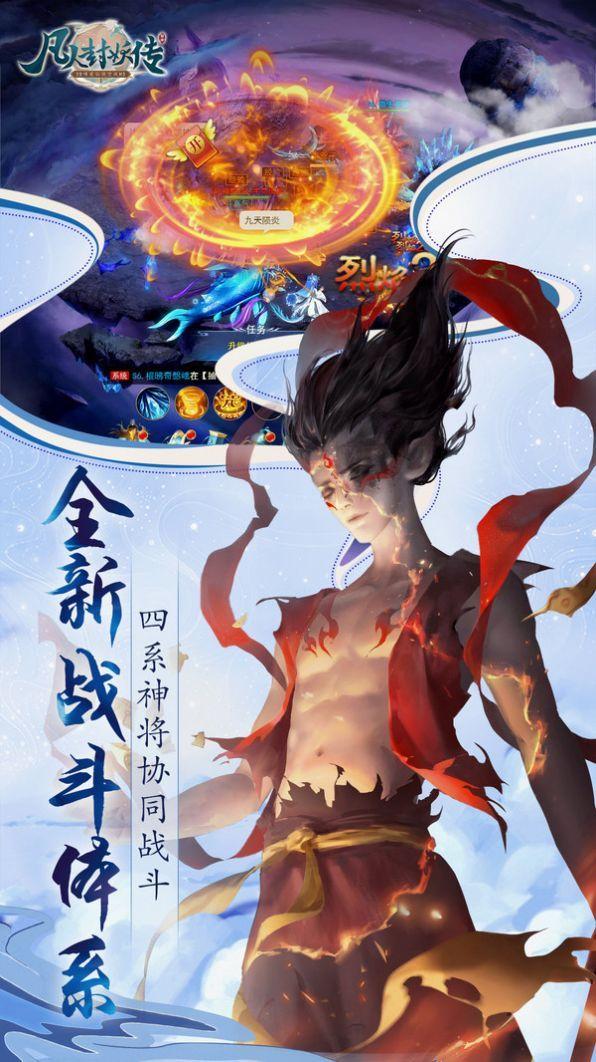妖仙公子官方版图2