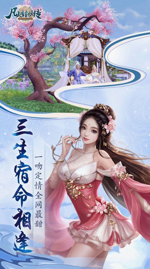 妖仙公子手游官方安卓版图片1
